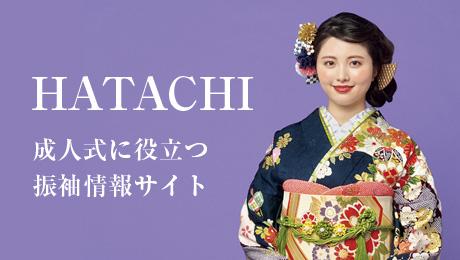 HATACHI 成人式に役立つ振袖情報サイト